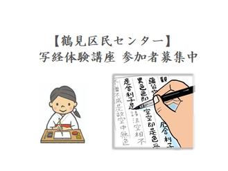 【鶴見区民センター】写経体験講座 参加者募集中