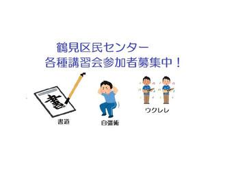 【鶴見区民センター】書道、自彊術、ウクレレ講習会参加者募集中