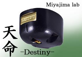 Miyajima Labs Destiny Phono Cartridge