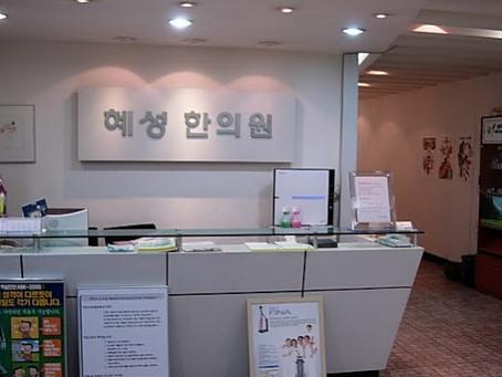 서울에서 개원했던 한의원