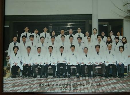 2003년 레지던트 수료기념