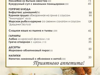 Бизнес-ланч в ресторане Хлынов