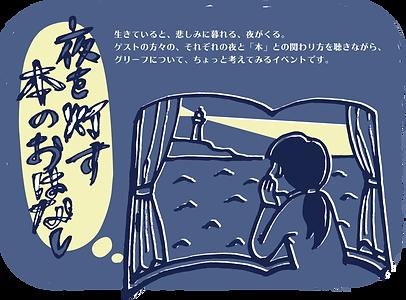 夜を灯す本のおはなし.png