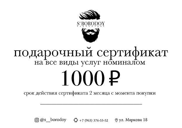 сертификат 1000р .jpg
