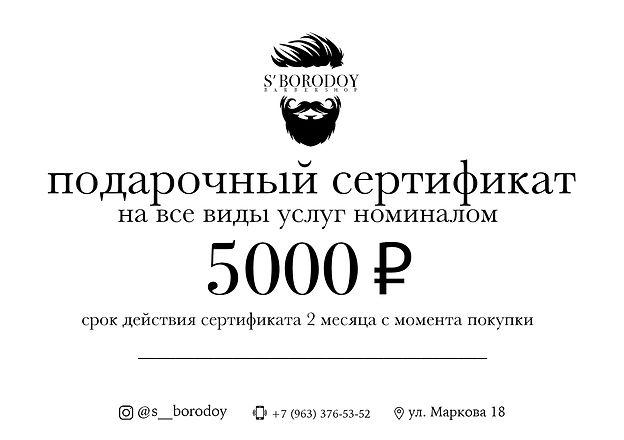 сертификат 5000р .jpg