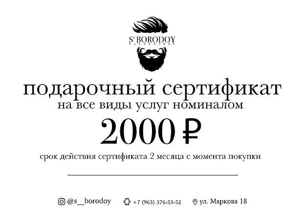 сертификат 2000р .jpg