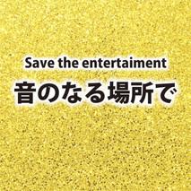 Save  the  entertainmentより山梨のライブハウスを残していくプロジェクト