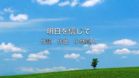 小林真人 「明日を信じて」