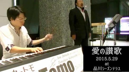 【So-Tomo】愛の讃歌