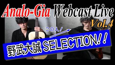 Analo-Gia Webcast Live Vol.4【野武大誠SELECTION!!】