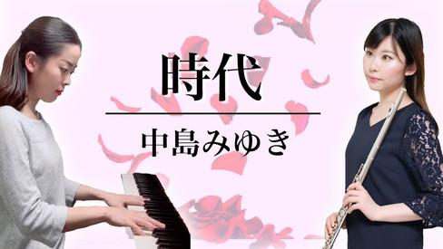 cocor(ココール)【フルート】&【ピアノ】中島みゆき 《 時代 》