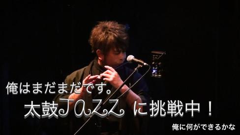 前田タクヤ 【和太鼓JAZZ】この和太鼓の曲を何とか「JAZZ」に出来ないか。