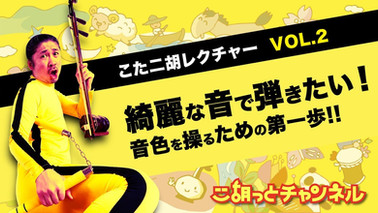 こた 二胡 レクチャー vol.02  綺麗な音で弾きたい! 〜音色を操る為の第一歩!!〜