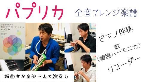 小林真人 小学生のための歌とソプラノ・リコーダーで奏でる 『パプリカ』