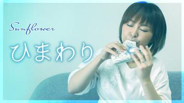 """オカリナ ひまわり -葉加瀬太郎 & 低い""""ラ""""のコツ 弓場さつき"""