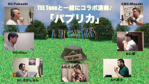 弓場さつき TEE Toneと一緒にコラボ演奏♪「パプリカ」/TEE Tone