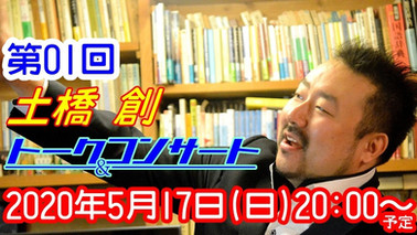 《第01回 土橋創 トーク&コンサート ~本格スタート!~》