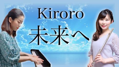 cocor 【フルート】&【ピアノ】 Kiroro《 未来へ 》【家で演奏してみた】