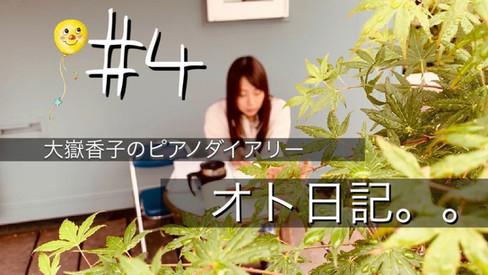 大嶽香子(kaoruko otake) Piano ダイアリー【オト日記】#4