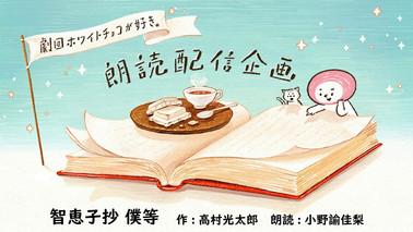 劇団ホワイトチョコが好き。【朗読】智恵子抄 僕等