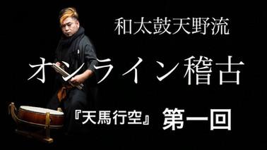 【テンマギョウクウ〜天馬行空〜】
