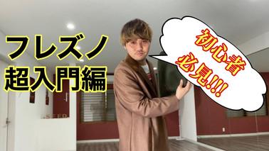 mozk POPダンス基礎編【フレズノ超入門】♯1