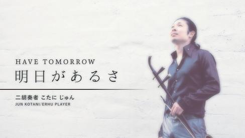 こたにじゅん 「明日があるさ   二胡演奏 」