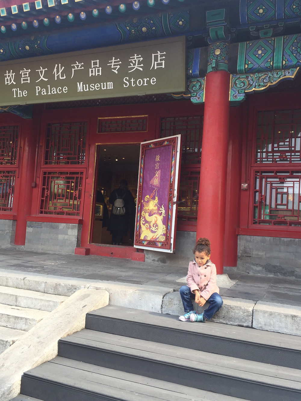 palace museum store