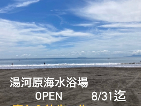 今年は海水浴場OPEN♪♪宿から徒歩15分です。8月31日迄