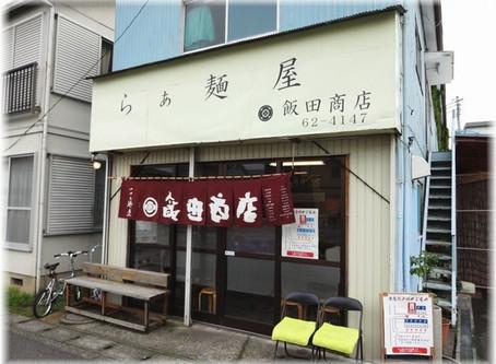 飯田商店まで徒歩5分です(^^)/