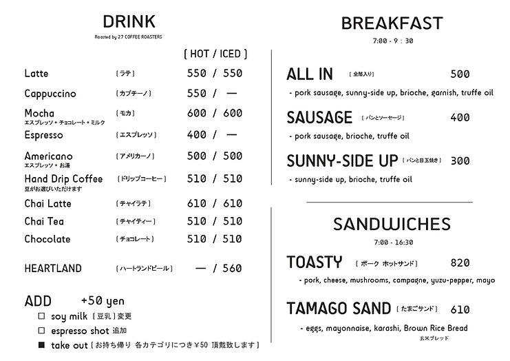 店舗メニュー6 増税_page-0001.jpg