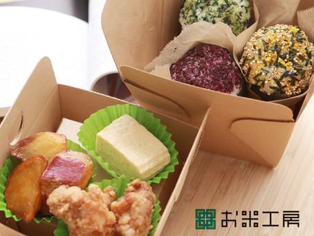 秋の行楽弁当〜お米工房〜