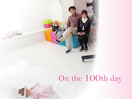 On the 100th day〜100日記念〜