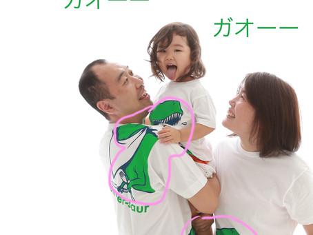 ガオ〜!お揃いTシャツでファミリーフォト♡