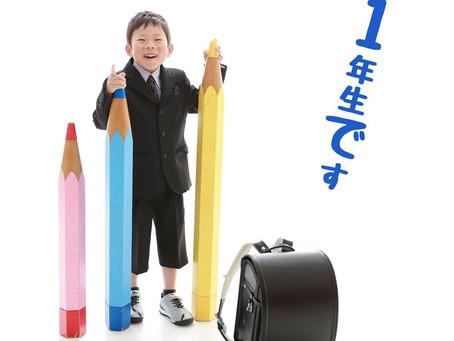 祝入学★ピカピカの一年生!