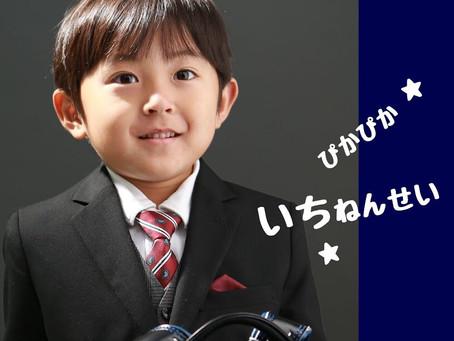 小学校入学の前撮り、おめでとう〜!