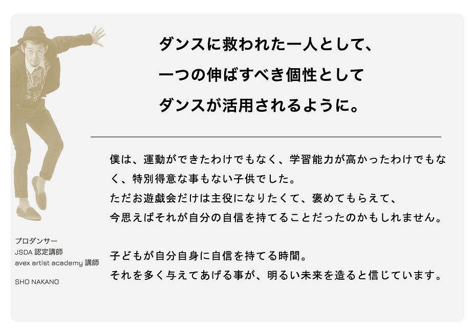 開発者SHONAKANO