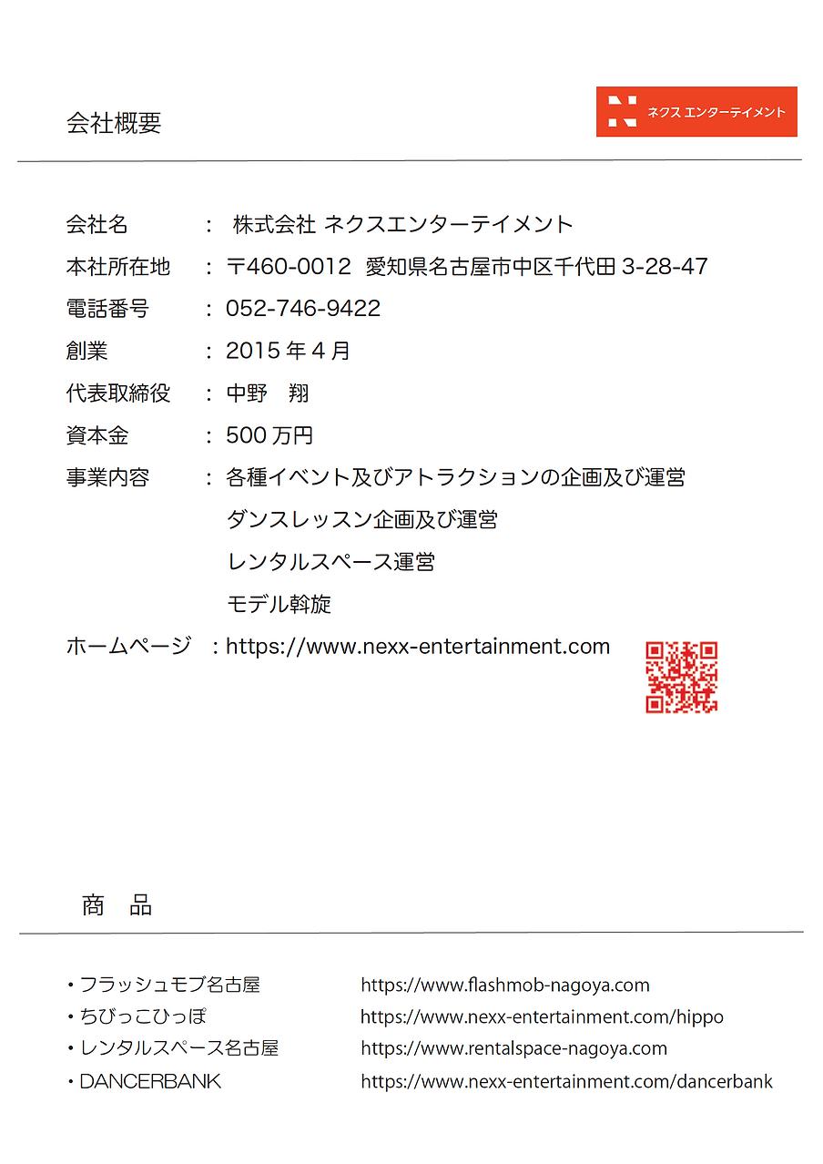 NEXX ENTERTAINMENT会社概要.png