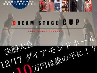 DREAM STAGE CUP -チームダンスコンテスト開催のお知らせ-