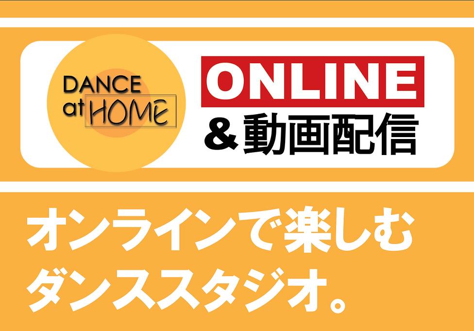 オンラインダンススタジオ.png