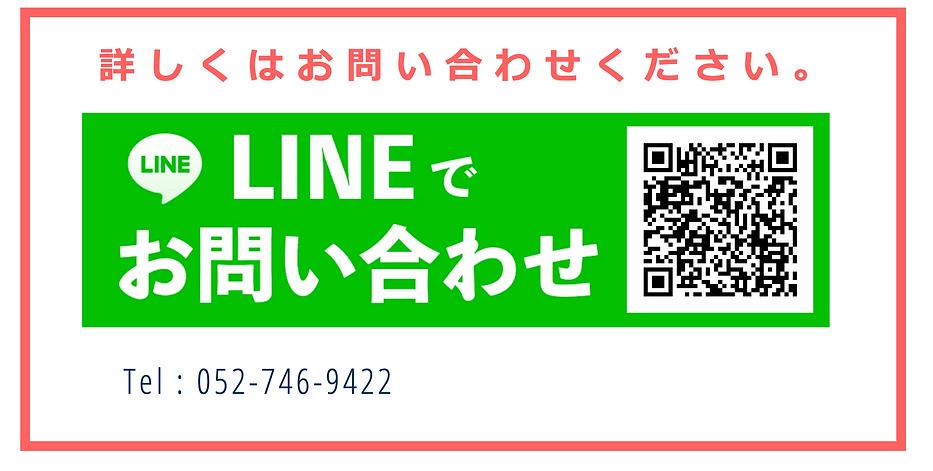 ひっぽお問い合わせ(LINE)