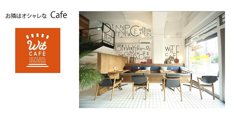 隣接するカフェ.png