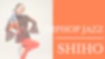 shihoバナー.png