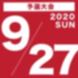 スクリーンショット 2020-03-27 22.20.32.png