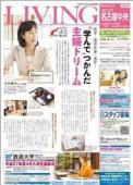 フラッシュモブ with LIVING新聞