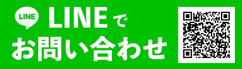 ひっぽライン.png
