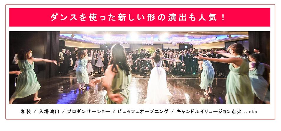 結婚式おすすめ演出