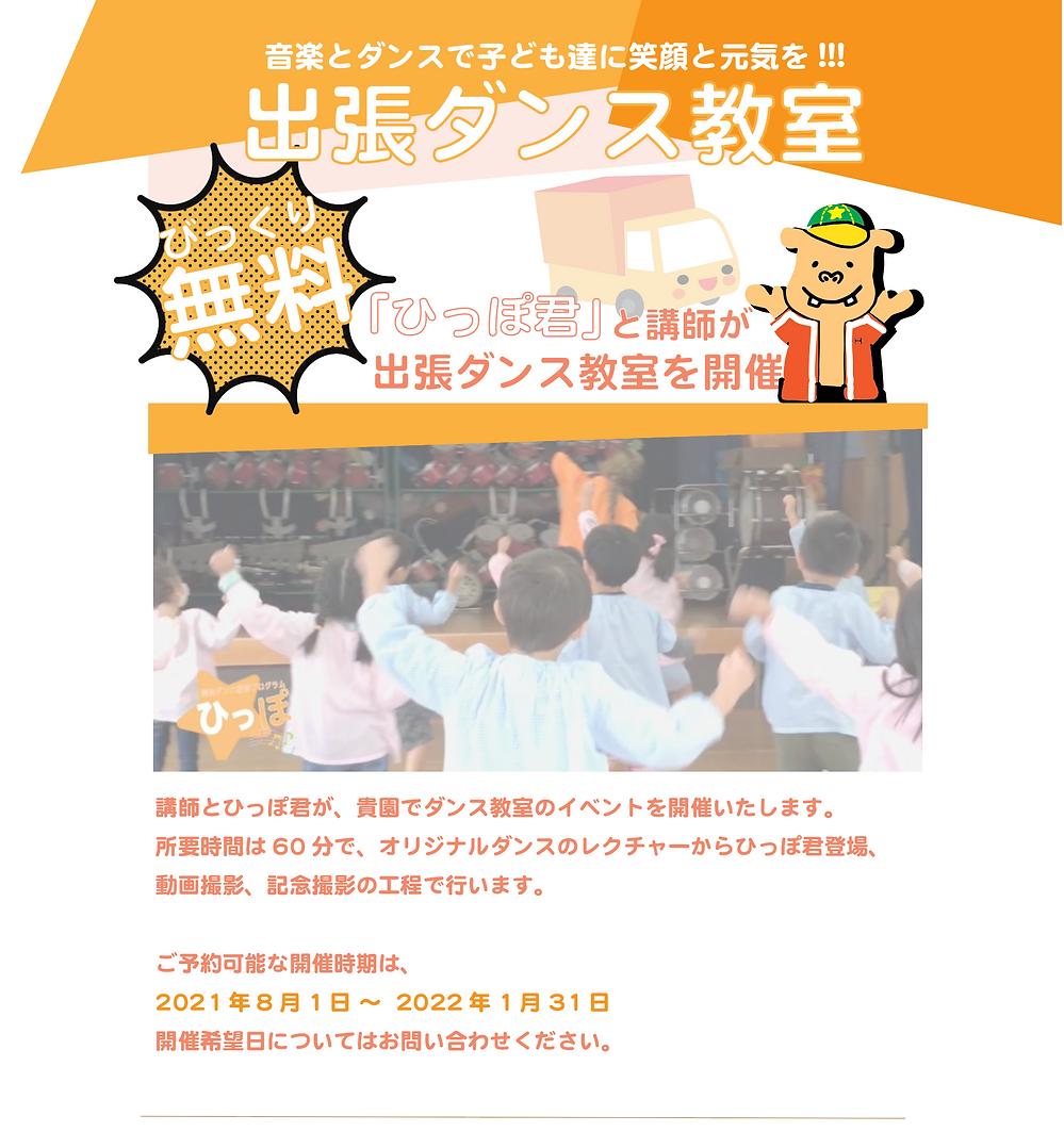 ひっぽ君ダンス教室.png
