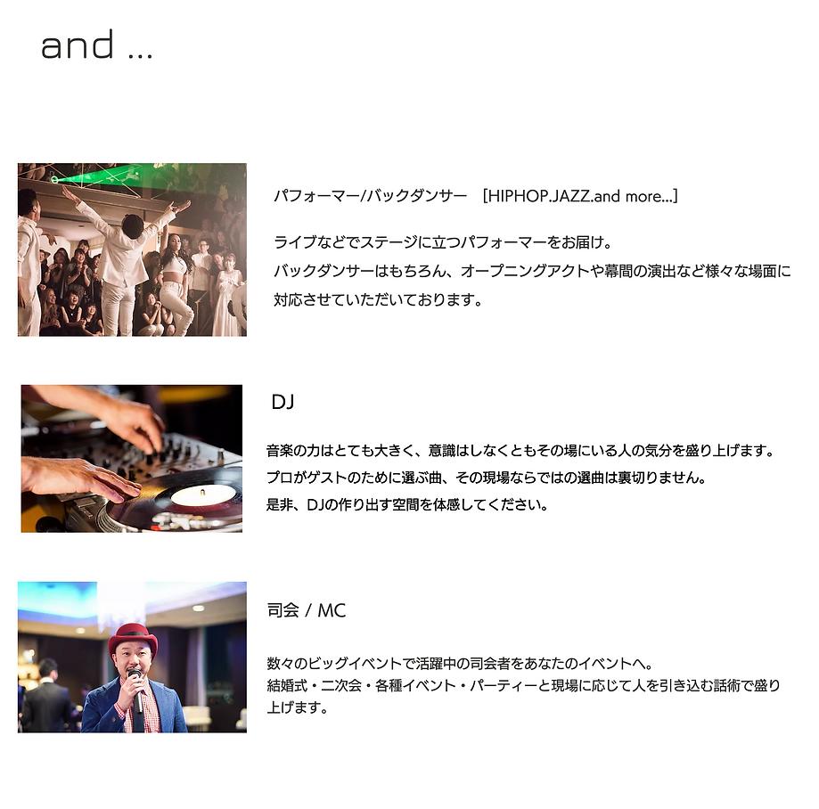イベントキャスト.png