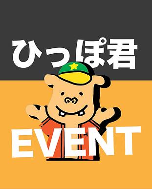 ひっぽ君イベント.png